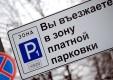 Час парковки в центре Калуги будет стоить 35 рублей