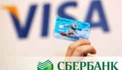 Награды международной платежной системы Visa