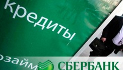Клиенты Сбербанка все еще могут получить потребительский кредит по сниженным процентным ставкам