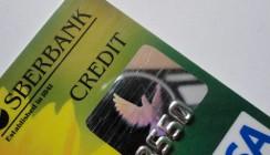 Количество кредитных карт, выданных Сбербанком, превысило 1 миллион штук