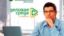 Бизнесмены смогут получить консультации от специалистов Сбербанка