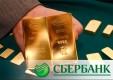 Клиенты Сбербанка используют ОМС для целевых накоплений