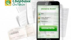 Более 37 тысяч клиентов Сбербанка проанализировали расходы в «Сбербанк Онл@йн»