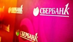 Сбербанк торжественно открыл первый офис для VIP-клиентов в Обнинске