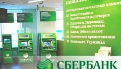 В Обнинске открылся новый офис Сбербанка