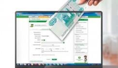 Клиенты Сбербанка разместили в он-лайн вкладах более 33 млрд рублей
