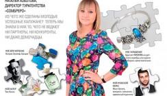 Наталья Хоботова