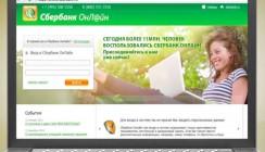 Повышение лимитов на совершение операций в Сбербанк Онлайн