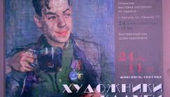 Калужане увидят работы советских художников