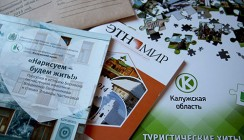 «Калужский край» метит в самый центр