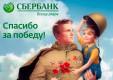 Сбербанк поздравил кондровских ветеранов с праздником