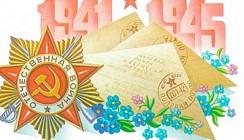 Калужане напишут «Письма Победы»