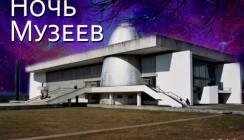 В Калуге пройдет «Ночь музеев»