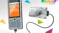 Клиенты Сбербанка получат больше «СПАСИБО» за автоплатеж