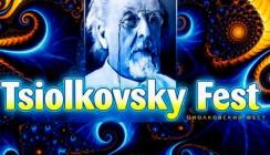 Калужан ждет «Циолковский-Фест»