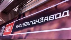 ВТБ финансирует НПК «Уралвагонзавод»