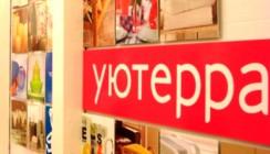 ВТБ развивает сотрудничество с торговой сетью «Уютерра»