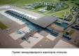 На реконструкцию аэропорта «Калуга» выделено дополнительно 713 млн рублей