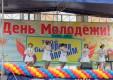 Калуга готовится отметить День молодежи