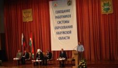 В Калуге состоялся форум педагогических работников