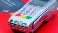 Сбербанк заработал с начала 2014 года на торговом эквайринге 1,1 млрд рублей