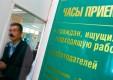 В Калужской области трудоустраивают граждан с юго-востока Украины