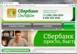 Количество активных пользователей «Сбербанк Онлайн» превысило 1,2 млн