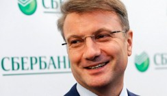 Герман Греф провел встречу с крупнейшими частными клиентами Сбербанка
