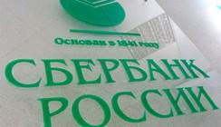 Сотрудники Калужского отделения Сбербанка поздравили воспитанников Азаровского детского дома