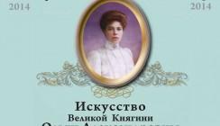 Работы Великой Княгини Ольги Александровны привезут в Калугу