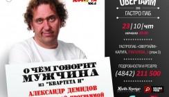 Творческий вечер Александра Демидова
