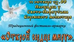 Под Боровском пройдет фестиваль «Открой сердце миру»