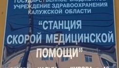 Губернатор оценил условия работы медиков Станции скорой помощи