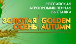 Сбербанк принял участие в главном аграрном форуме страны «Золотая осень»