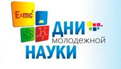 В Обнинске пройдут «Дни молодежной науки»