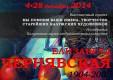 В Калуге откроется выставка Елизаветы Чернявской