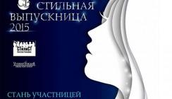 Стильная выпускница — 2015