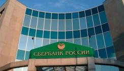 Сбербанк трижды признан «Лучшим банком в области торгового финансирования в России» журналом Global Finance