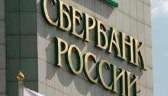 Активы Среднерусского банка Сбербанка России превысили 1,5 трлн рублей