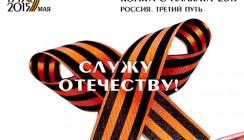 Жители Калужской области приглашены к участию в конкурсе плакатов