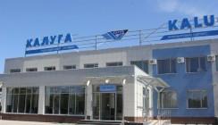 Тестирование аэропорта «Калуга» состоялось