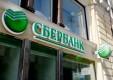Среднерусский банк Сбербанка выдает кредиты под гарантии АКГ в срок до четырех рабочих дней