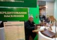 Клиенты Среднерусского банка могут получить потребительский кредит по сниженным процентным ставкам