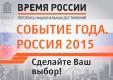 Шесть калужских проектов претендуют на звание «Событие года. Россия 2015»