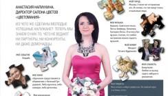 Анастасия Налиухина