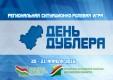 В регионе впервые пройдет День дублера Калужской области