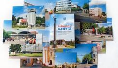 Cтудия «25-й кадр» в рамках проекта kaluga-history.ru выпустила уникальный набор открыток «Советская Калуга»