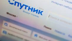 «Спутник» начал тестирование доверенного браузера с шифрованием по ГОСТу
