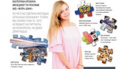 Екатерина Крохина