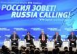 Инвестиционный Форум ВТБ Капитал «РОССИЯ ЗОВЕТ!» отмечен премией IPRA Golden World Awards